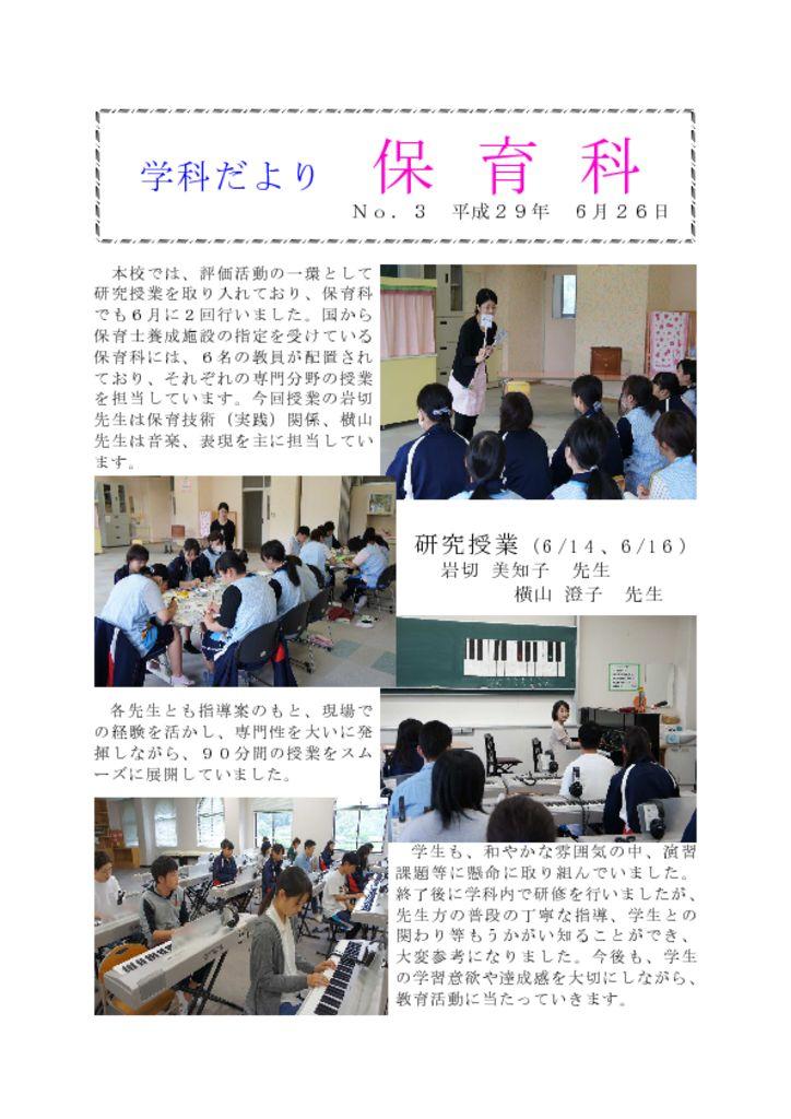 hoiku_003_00のサムネイル