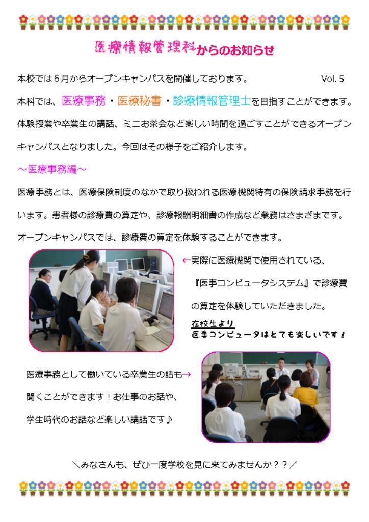 医療情報管理科 Vol.5
