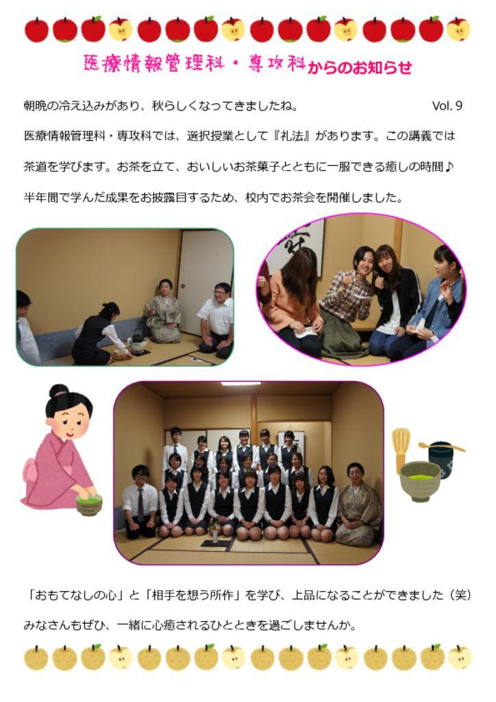 医療情報管理科 Vol.9