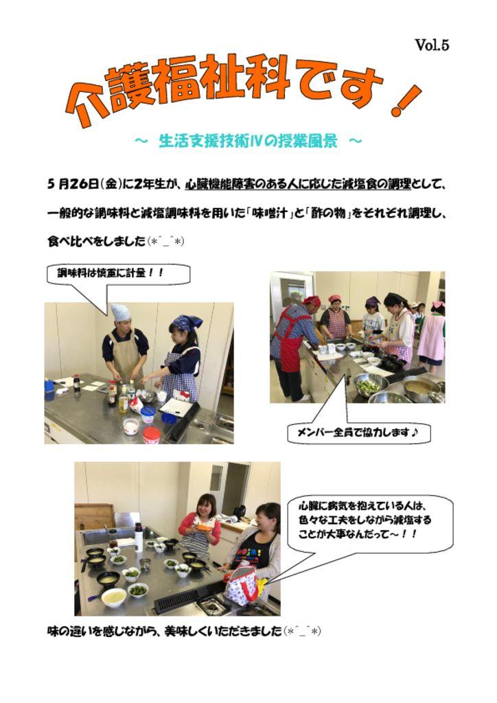 kaigofukushi_005_00のサムネイル