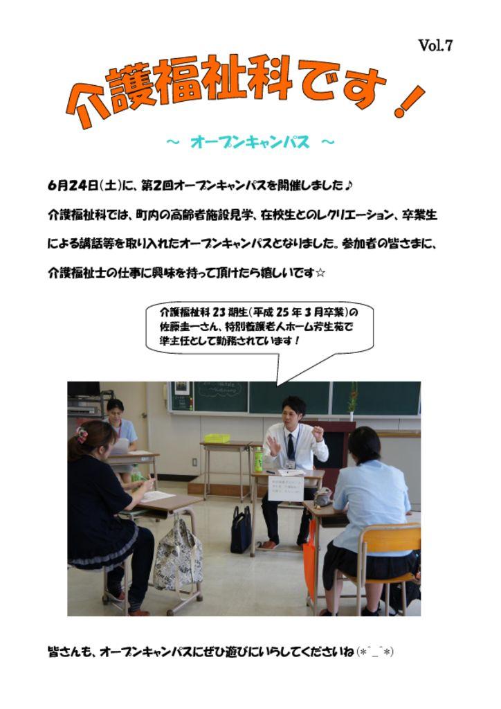 介護福祉科 vol.7