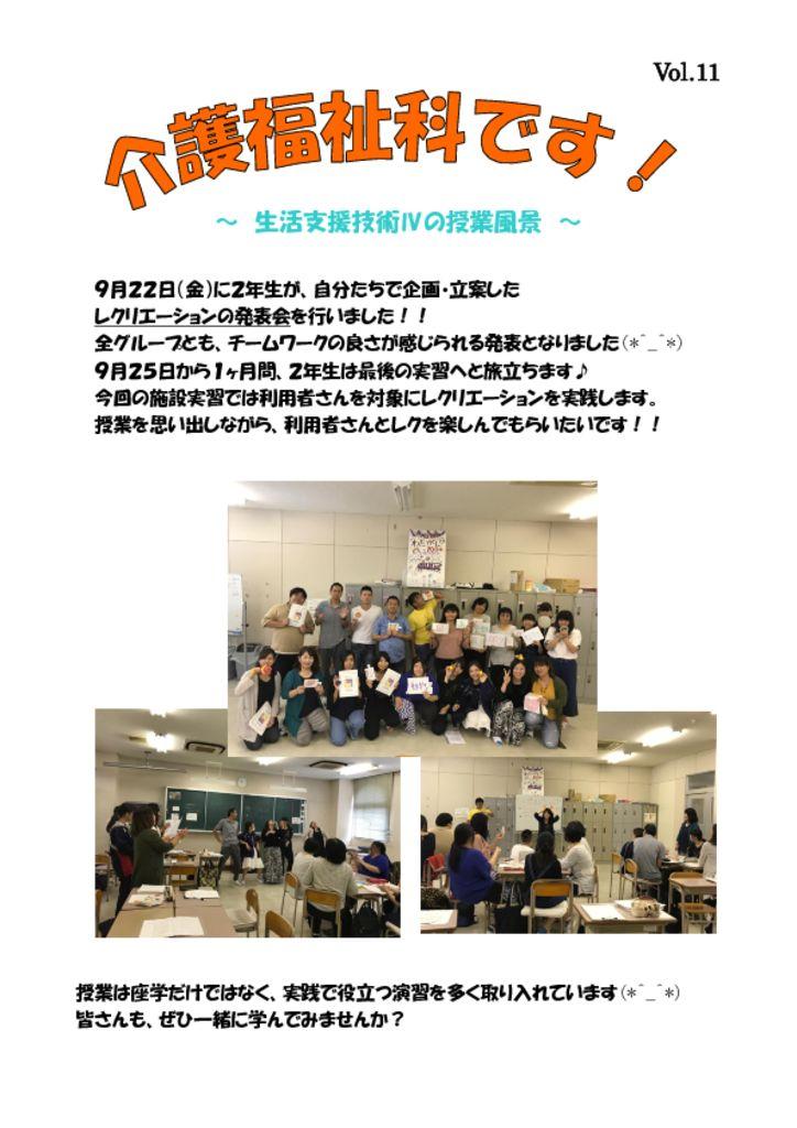 介護福祉科 Vol.11