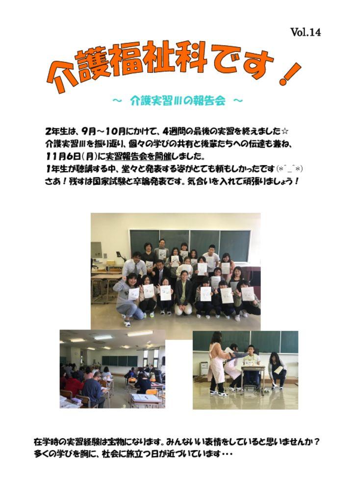 介護福祉科 Vol.14