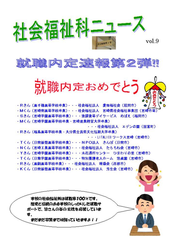 社会福祉科 Vol.9