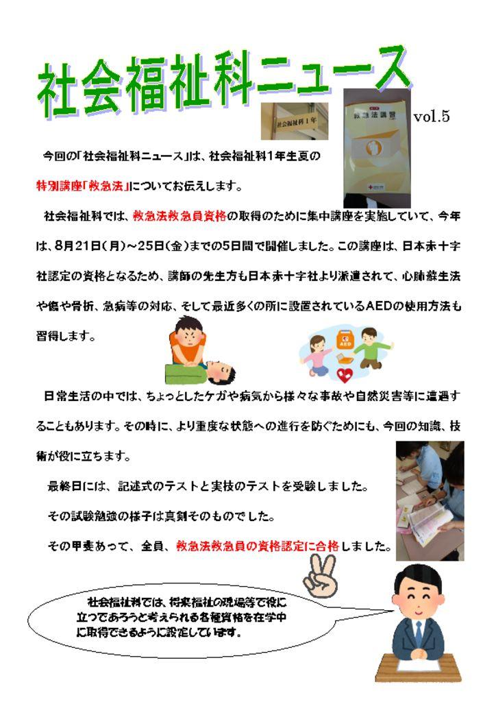 社会福祉科 Vol.5