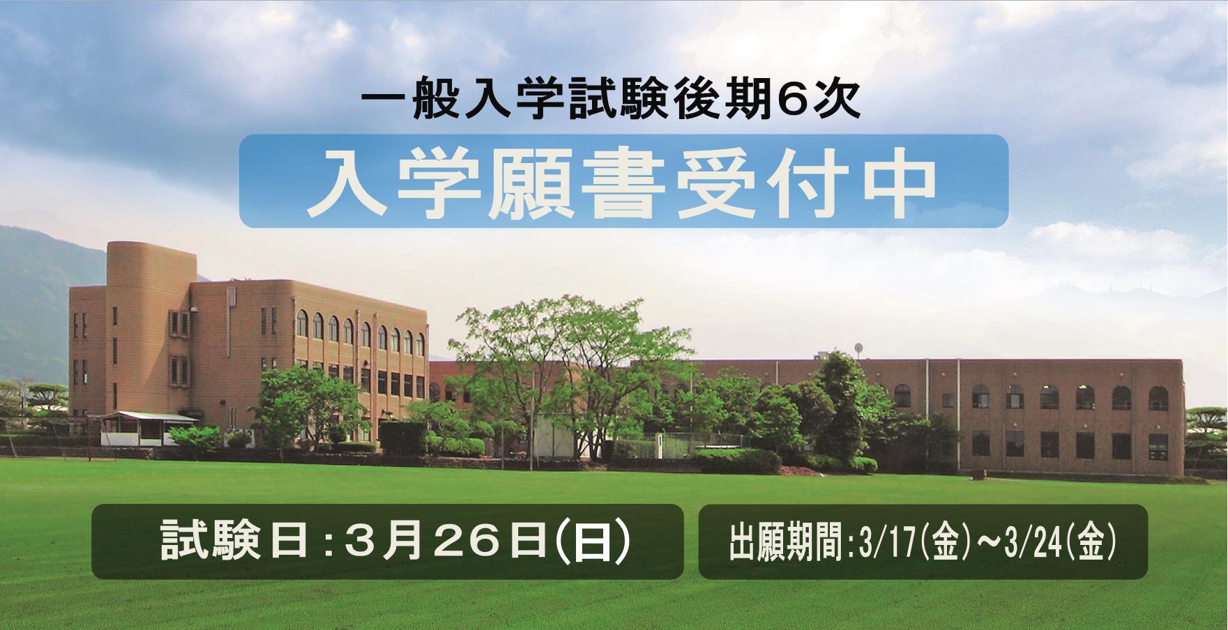 宮崎医療管理専門学校