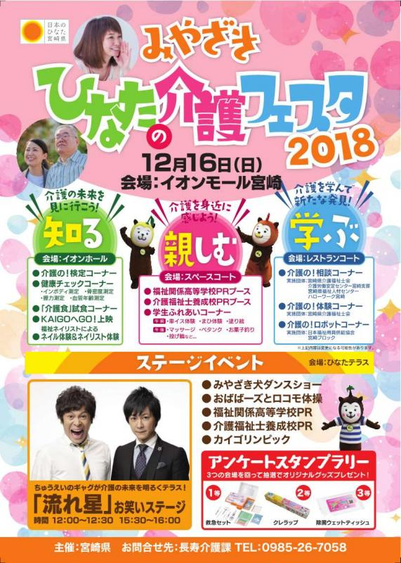 2018kaigofesta