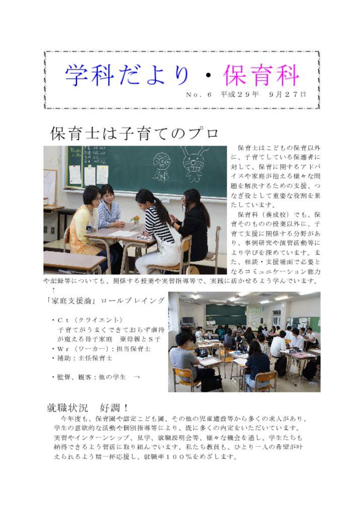 保育科 Vol.6