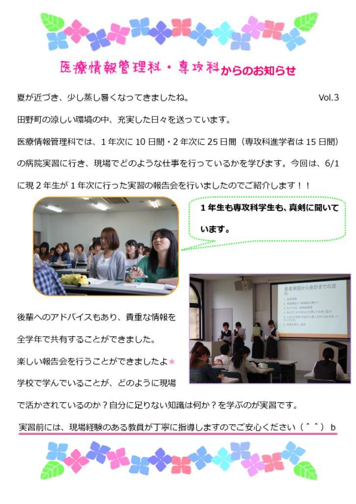 iryojohokanri_003_00のサムネイル