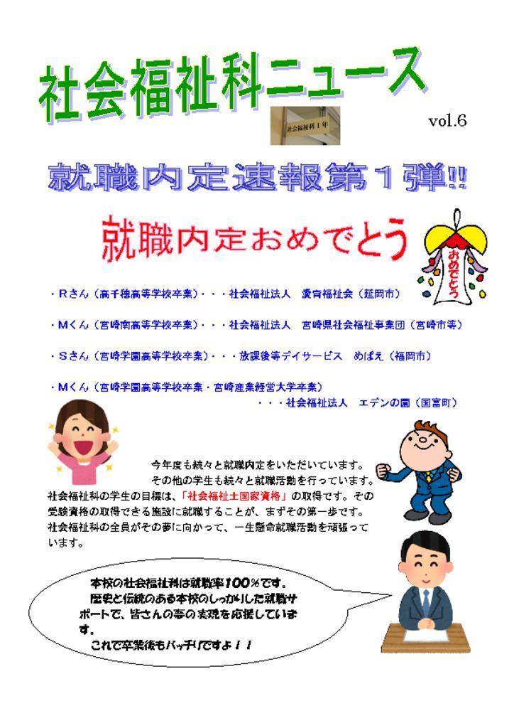 syakaihukushi006のサムネイル