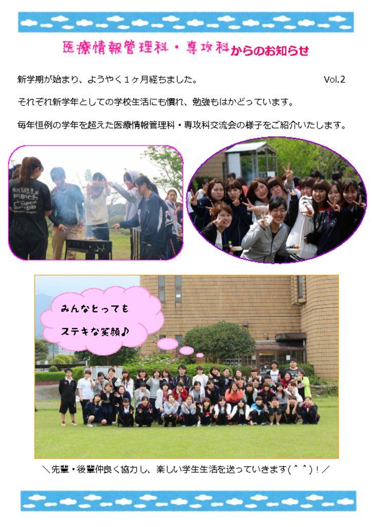 iryojohokanri_002_00のサムネイル