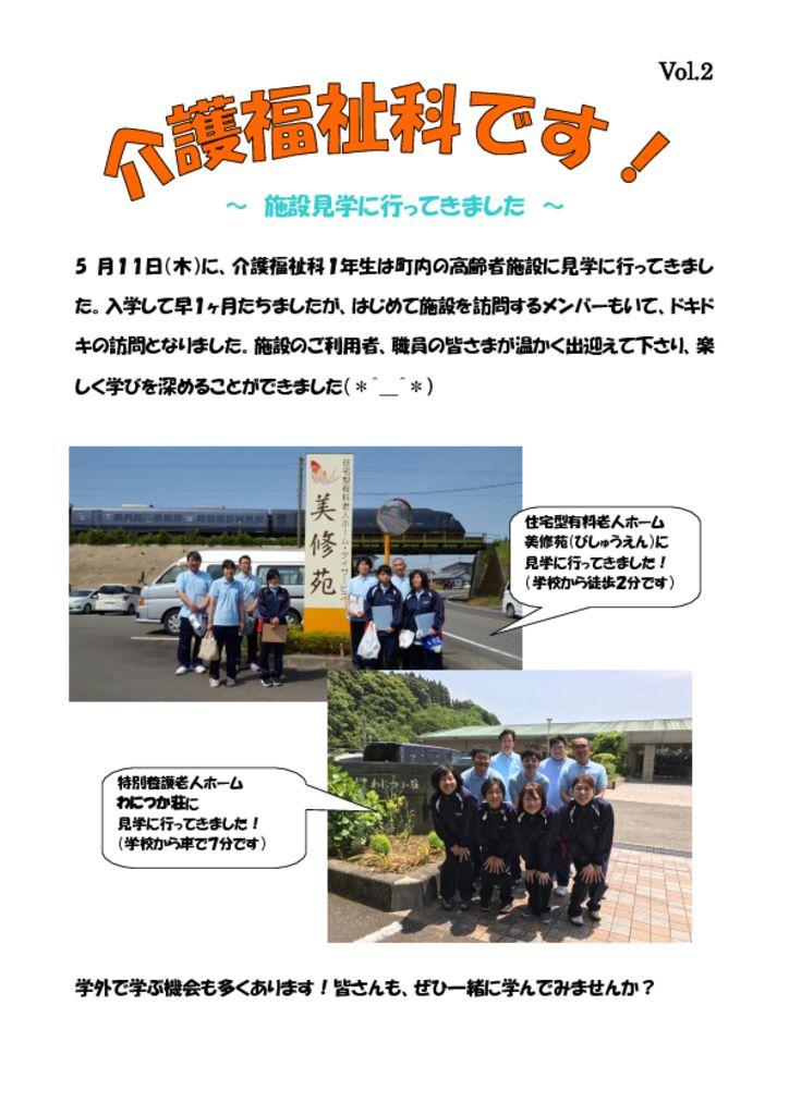 kaigofukushi_002_00のサムネイル