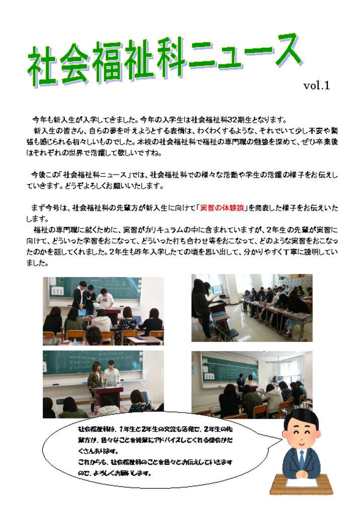 社会福祉科 vol.1